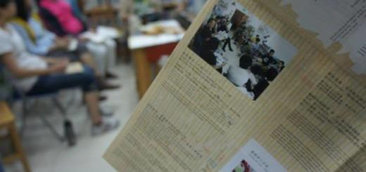 第十四屆澳門城市藝穗節-『不只是懷舊』:當銀髮族、老行業遇上藝術家」講座記錄