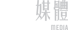 論盡媒體 Logo