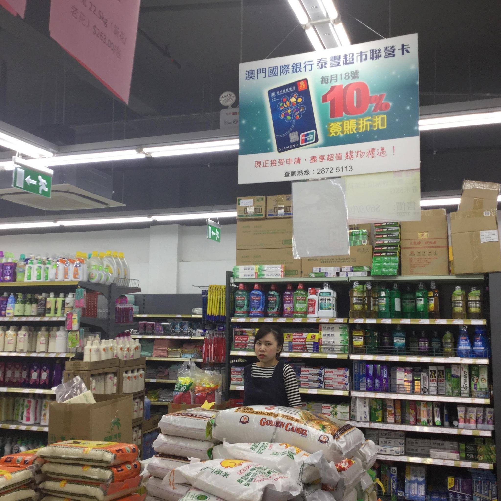 《人人超級市場》演出相片(圖片由作者提供)